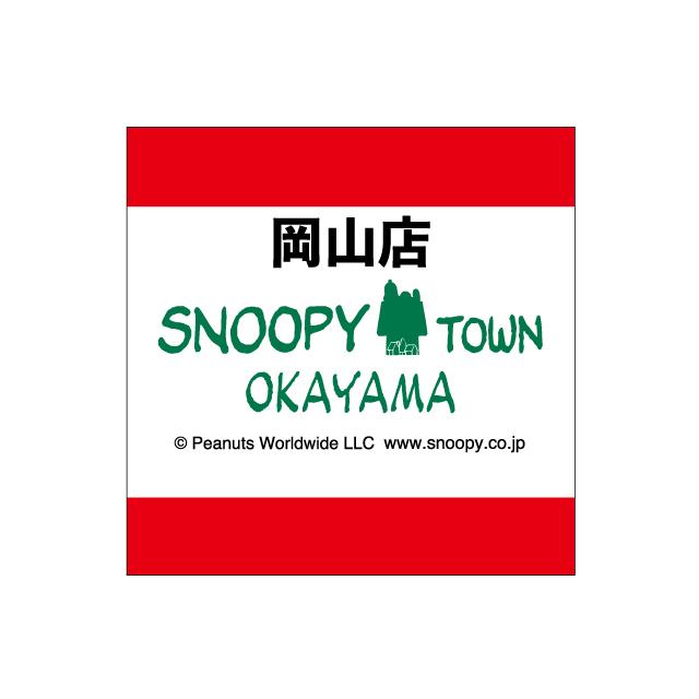 岡山店 スヌーピータウンショップ 2021年  新春スペシャルバッグ  抽選販売