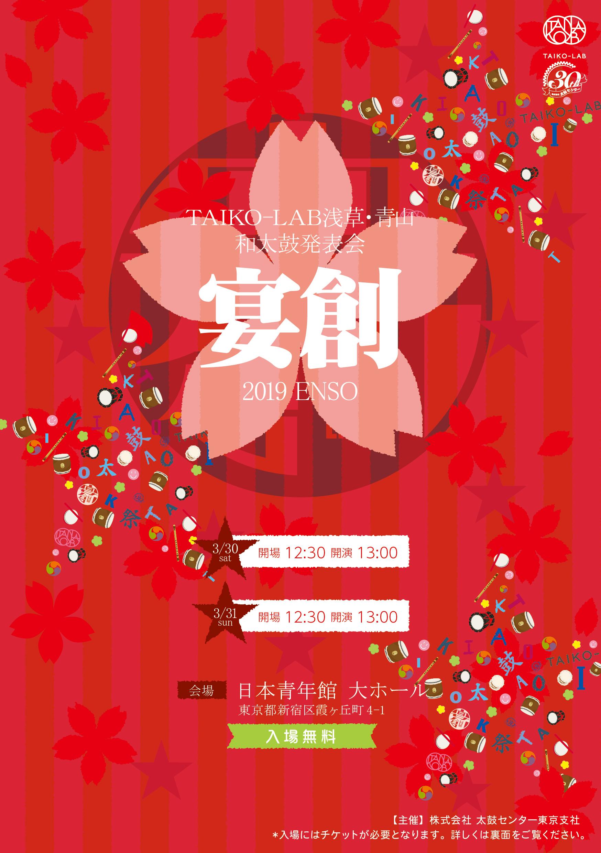 TAIKO-LAB浅草・青山和太鼓発表会「宴創2019」