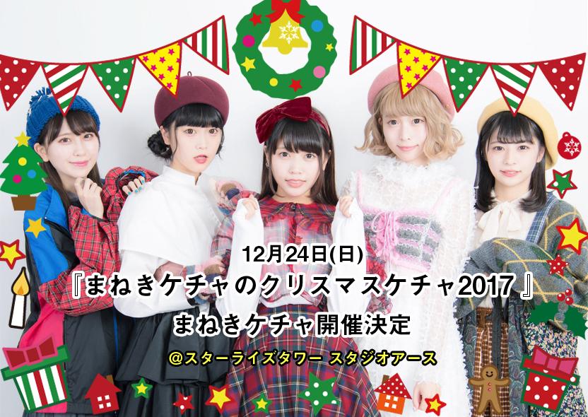 12月24日(日) 『まねきケチャのクリスマスケチャ2017 』