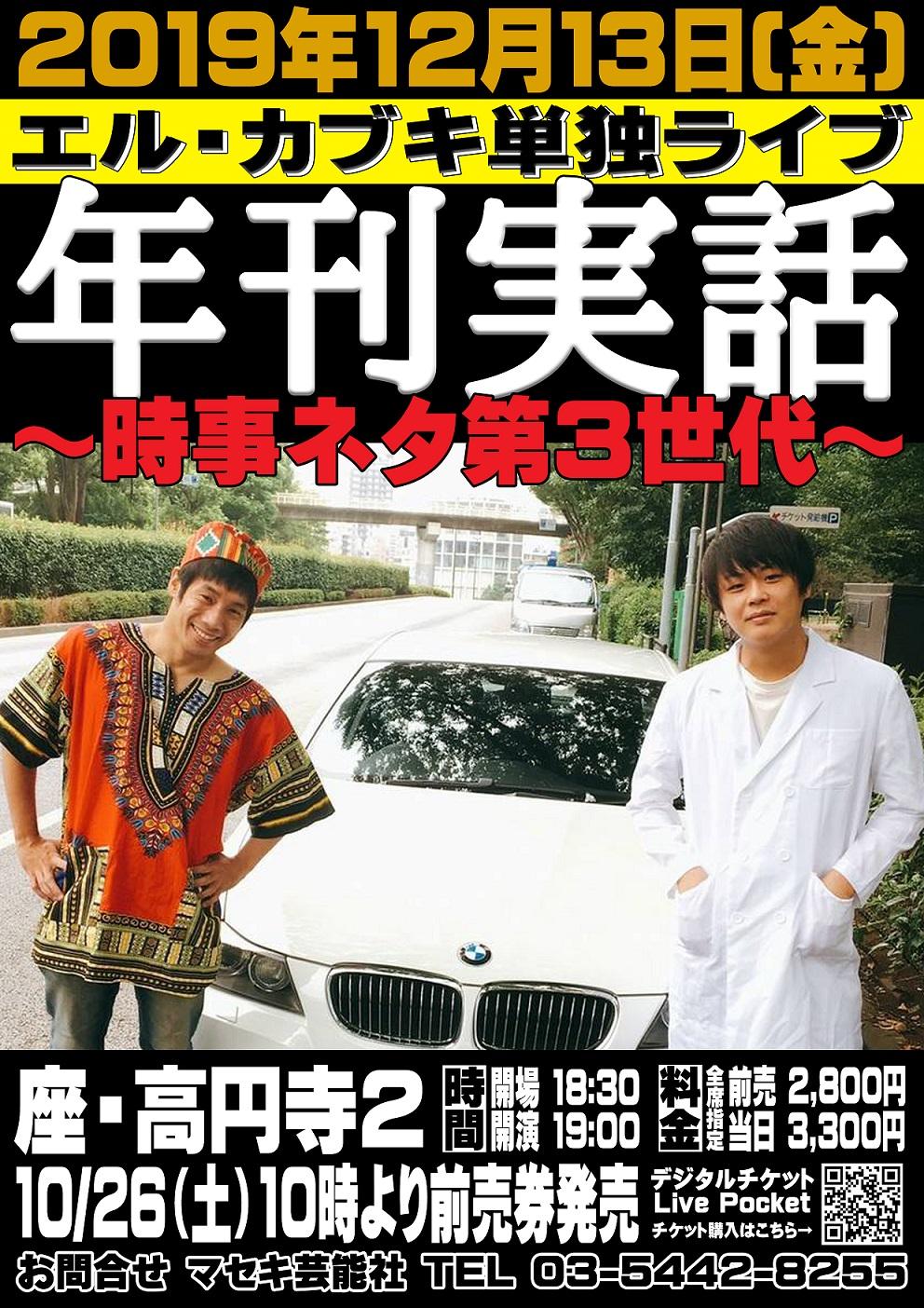 エル・カブキ単独ライブ「年刊実話~時事ネタ第3世代~」