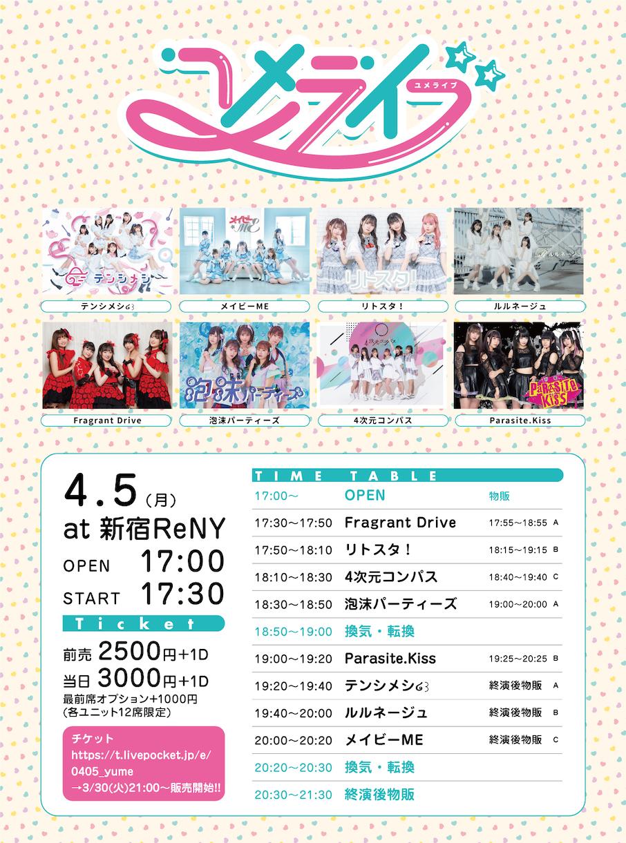 2021/4/5(月)『ユメライブ』新宿ReNY