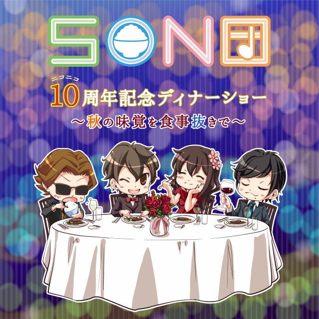 SON団 10周年記念ディナーショー ~秋の味覚を食事抜きで~