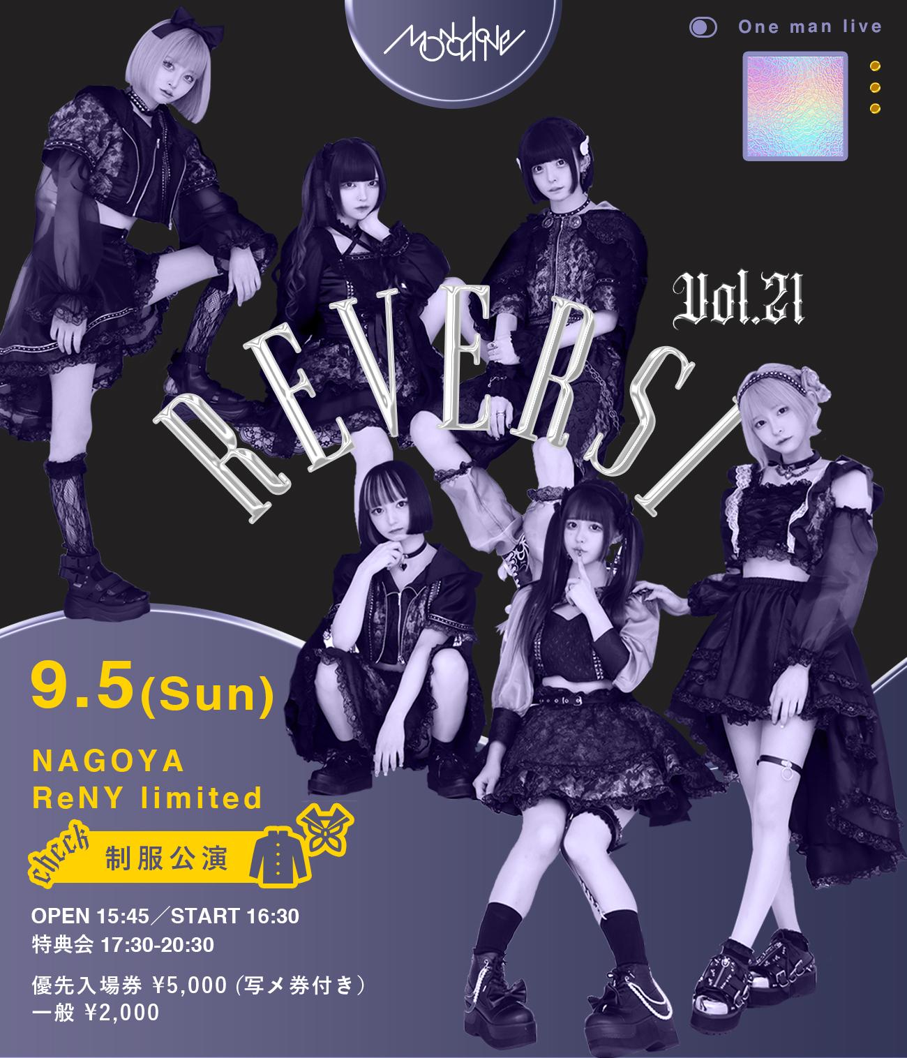 """モノクローン ワンマンライブ """"Reversi"""" Vol.21"""