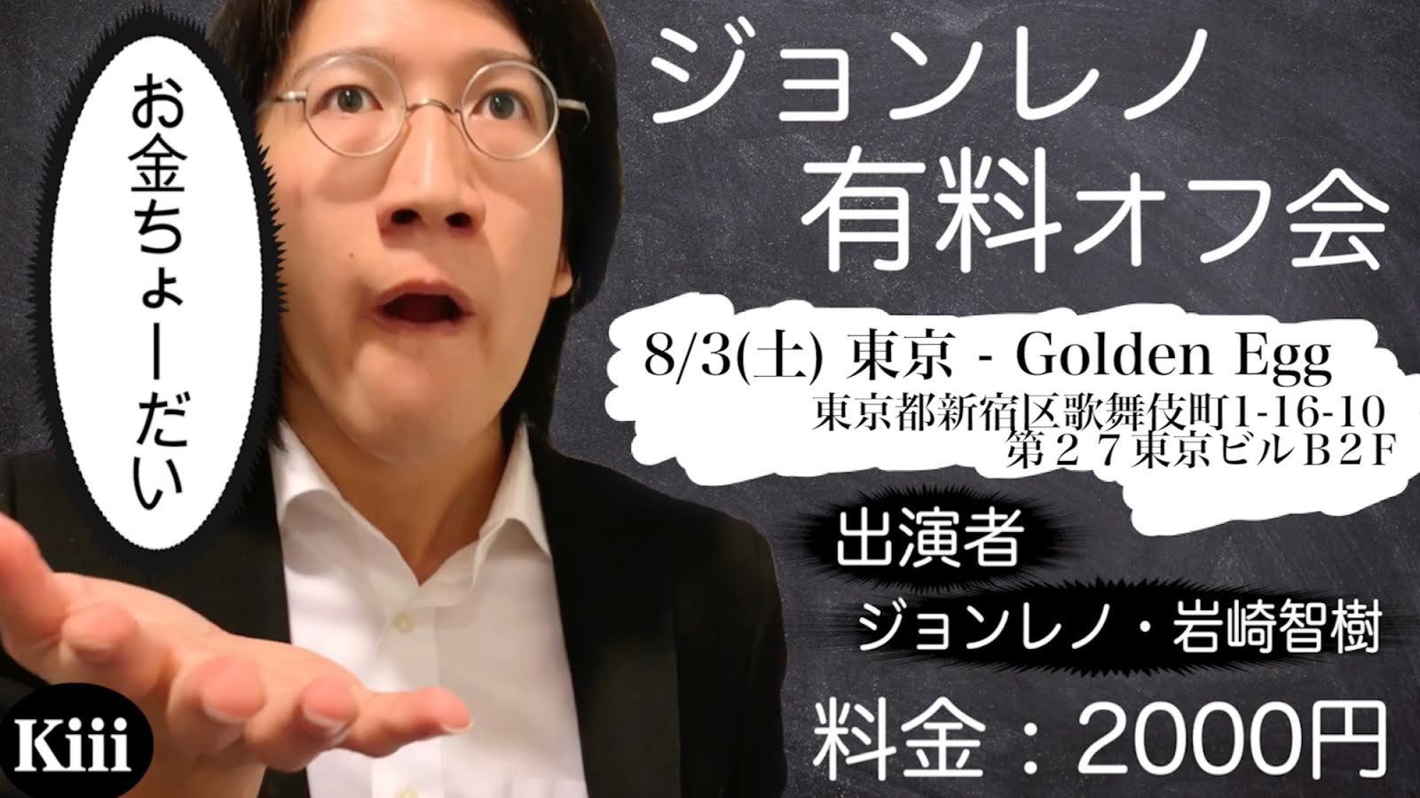 ジョンレノ 有料オフ会 in東京