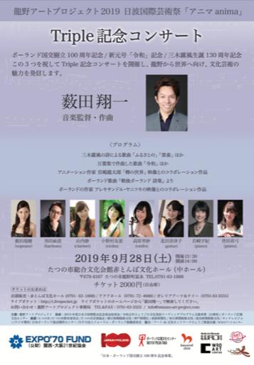 薮田翔一 作曲コンサート 龍野アートプロジェクト2019  Triple記念コンサート