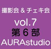 【第6部】2018年12月16日(日)『撮影会&チェキ会vol.7』