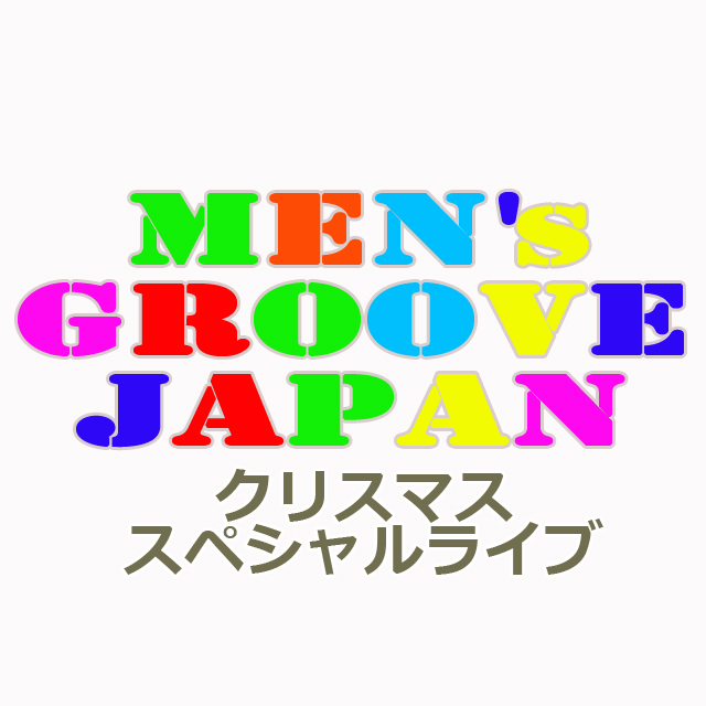 MEN's Groove JAPAN -クリスマス・スペシャルライブ-