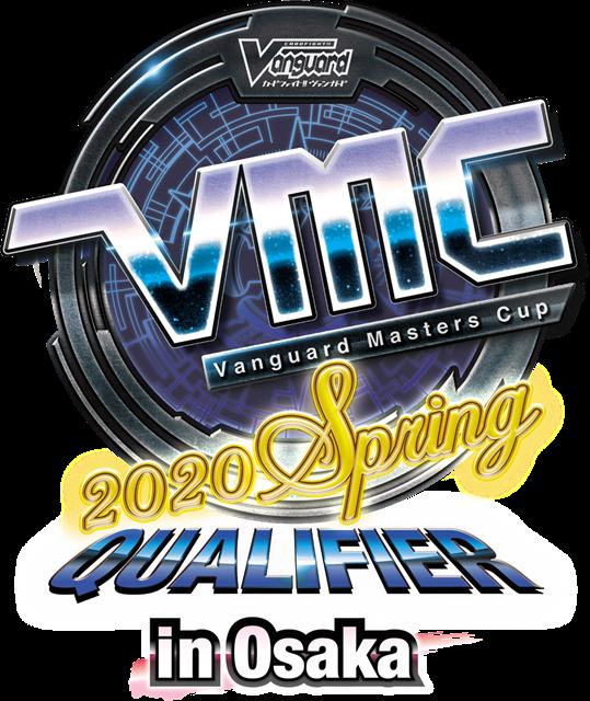 カードファイト!!ヴァンガード『VMC2020 Spring Qualifier in OSAKA』
