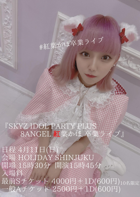 SKYZ IDOL PARTY PLUS 2部 -8ANGEL紅葉かほ 卒業ライブ-