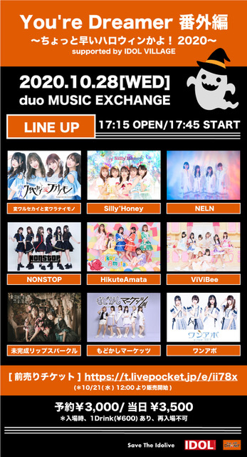 You're Dreamer 番外編  ~ちょっと早いハロウィンかよ!2020〜     supported by IDOL VILLAGE