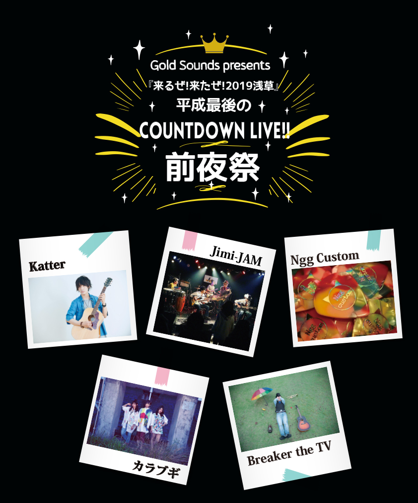 Gold Sounds presents『来るぜ! 来たぜ! 2019浅草』 平成最後の-COUNTDOWN LIVE!!- 前夜祭