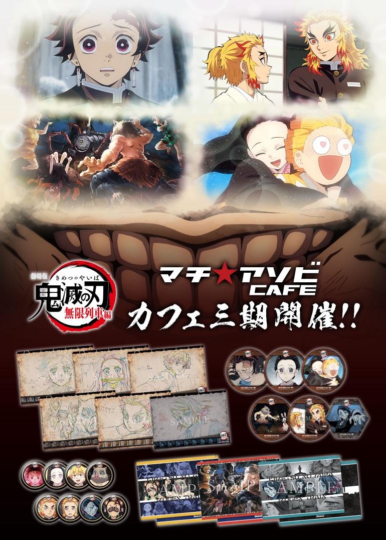 【東京】マチ★アソビカフェTOKYO 3/25(木)  劇場版「鬼滅の刃」 無限列車編コラボレーションカフェ