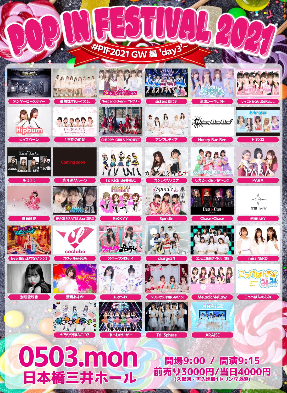 5/3(月) POP IN FESTIVAL 2021 ~ #PIF2021 GW編 'day3'~