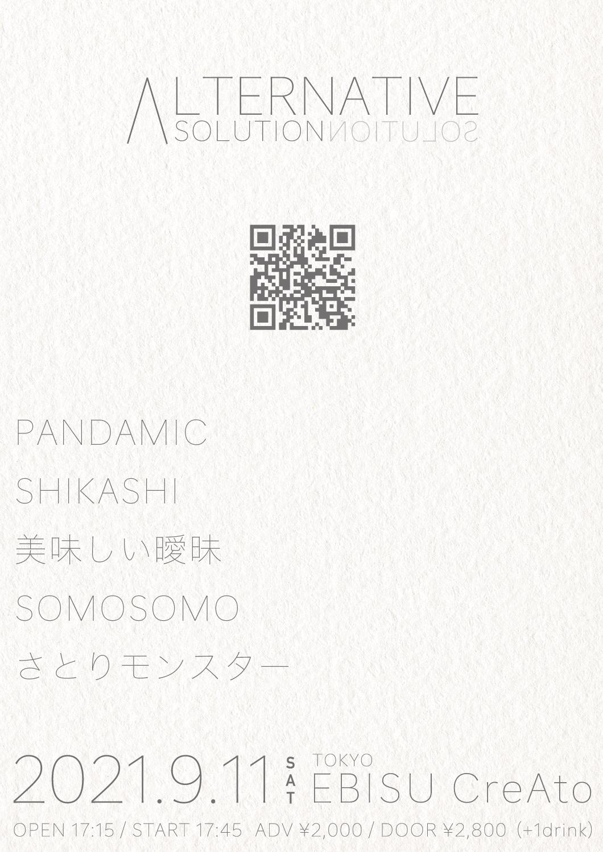 『ALTERNATIVE SOLUTION』