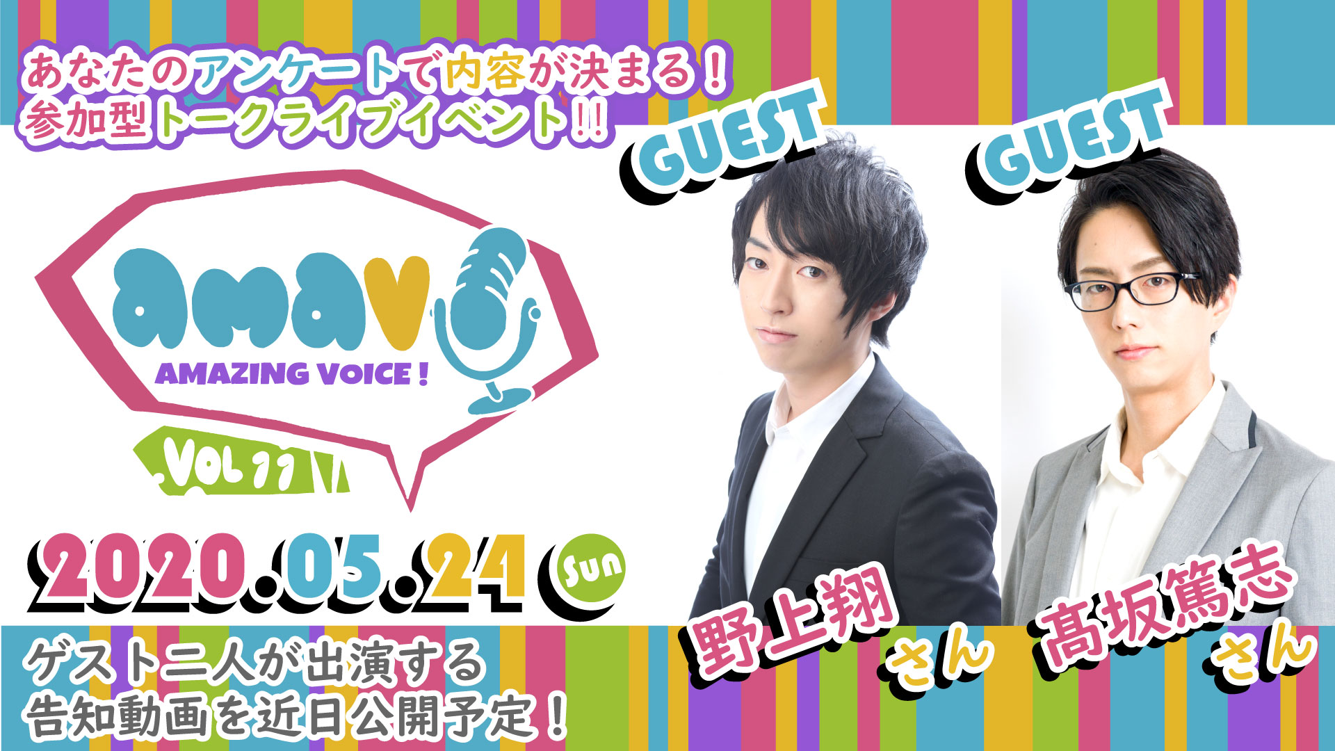 amavo vol.11 【Guest:野上翔さん 髙坂篤志さん】