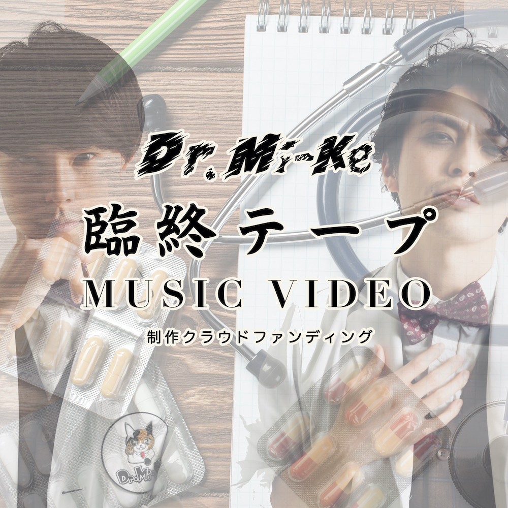 『臨終テープ』MUSIC VIDEO制作クラウドファンディング