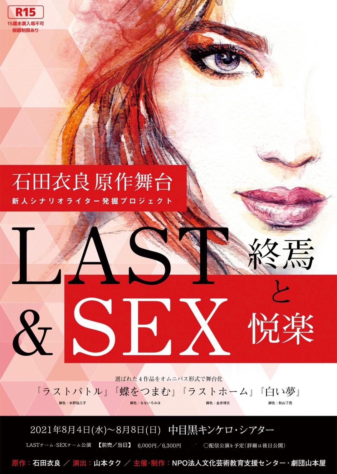 石田衣良原作舞台「LAST&SEX」終焉と悦楽 Sチーム