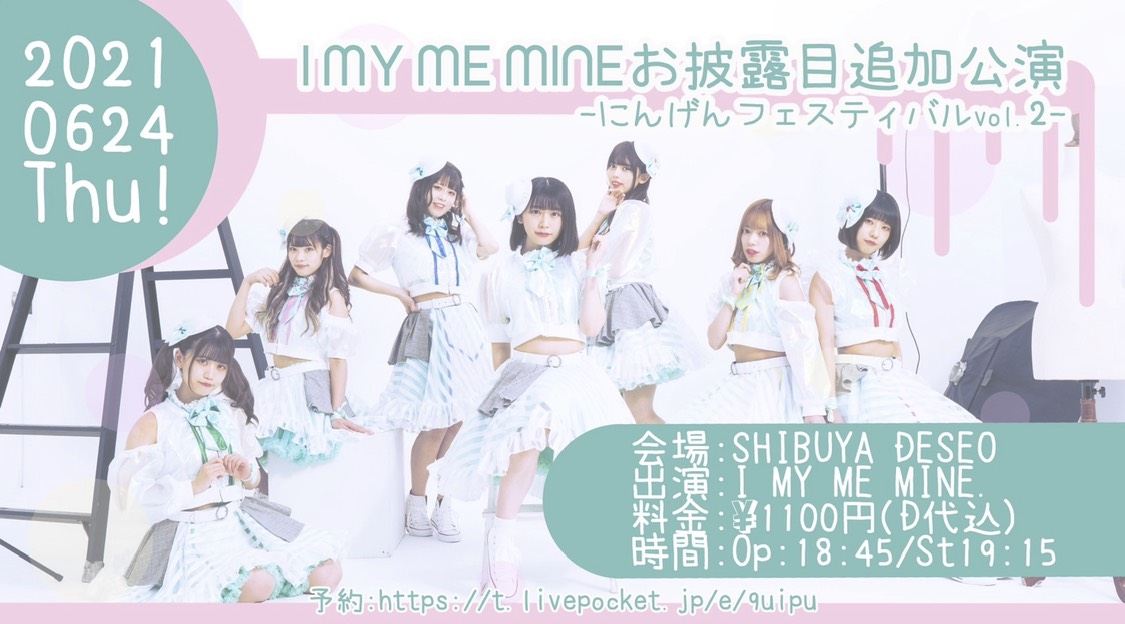 I MY ME MINEお披露目追加公演 -にんげんフェスティバルvol.2-