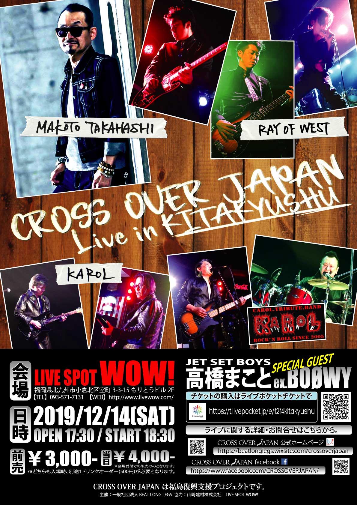 CROSS OVER JAPAN LIVE  in KITAKYUSHU