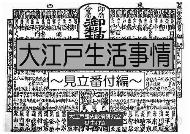 『歴史おもしろ楽学』第19回テーマ 大江戸生活事情 <第3回>  〜江戸の見立番付〜