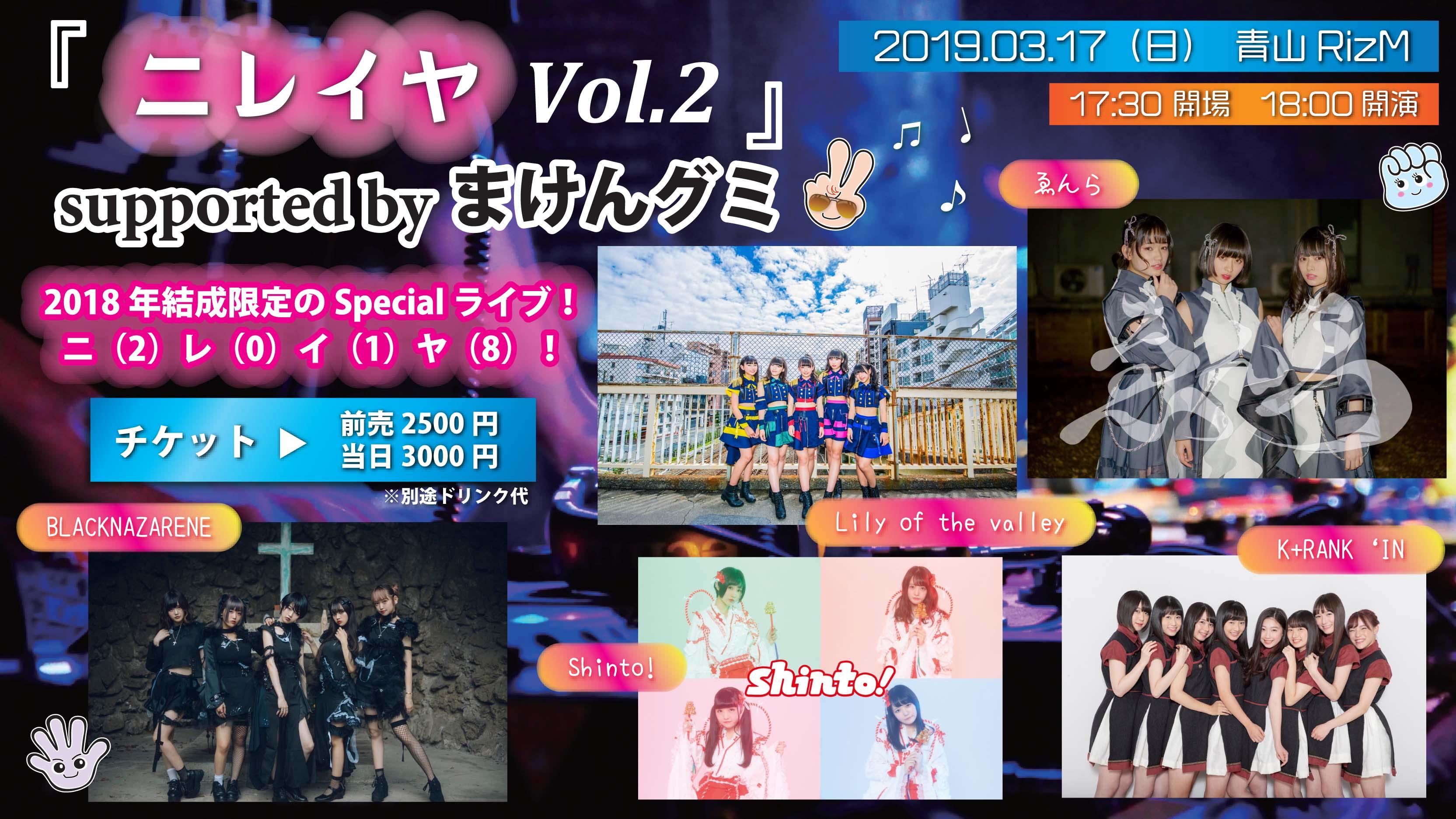 『ニレイヤ Vol.2』supported by まけんグミ