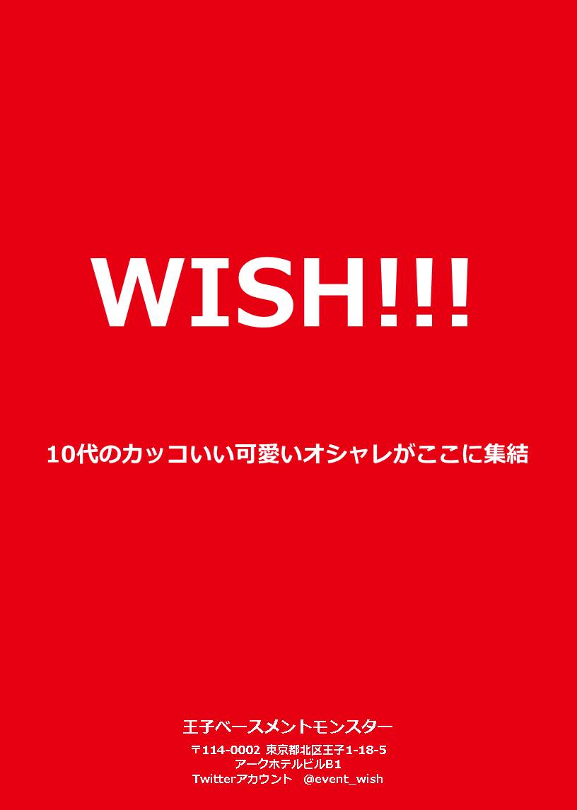 WISH!!! vol.1