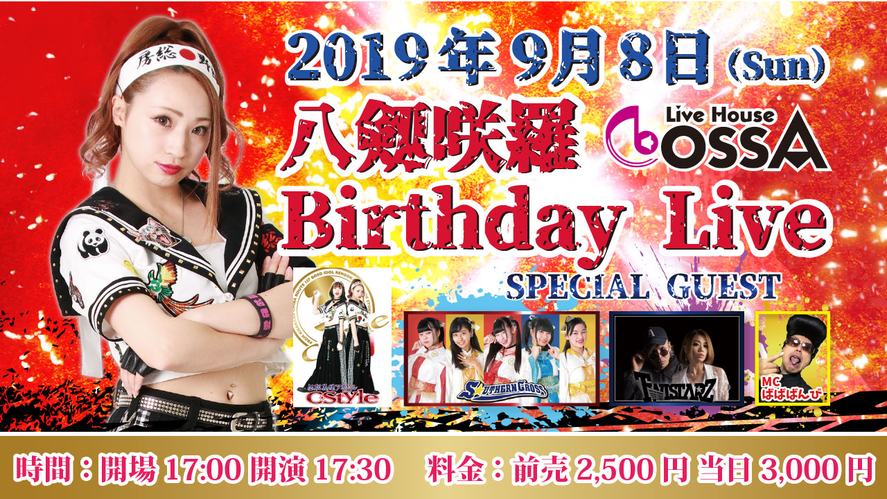 八剱 咲羅【C-Style】生誕祭