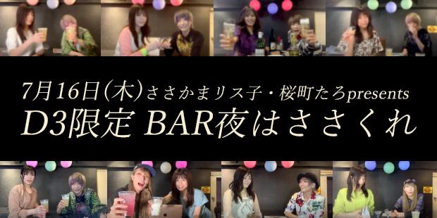 ささかまリス子・桜町たろ presents D3限定 BAR夜はささくれ