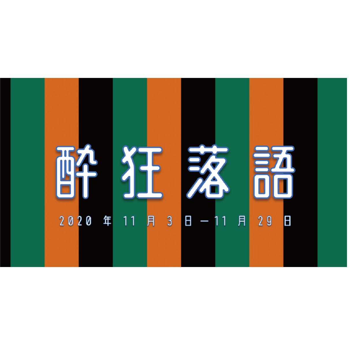 【11月7日(土)18:00】酔狂落語【生田輝×富田麻帆】