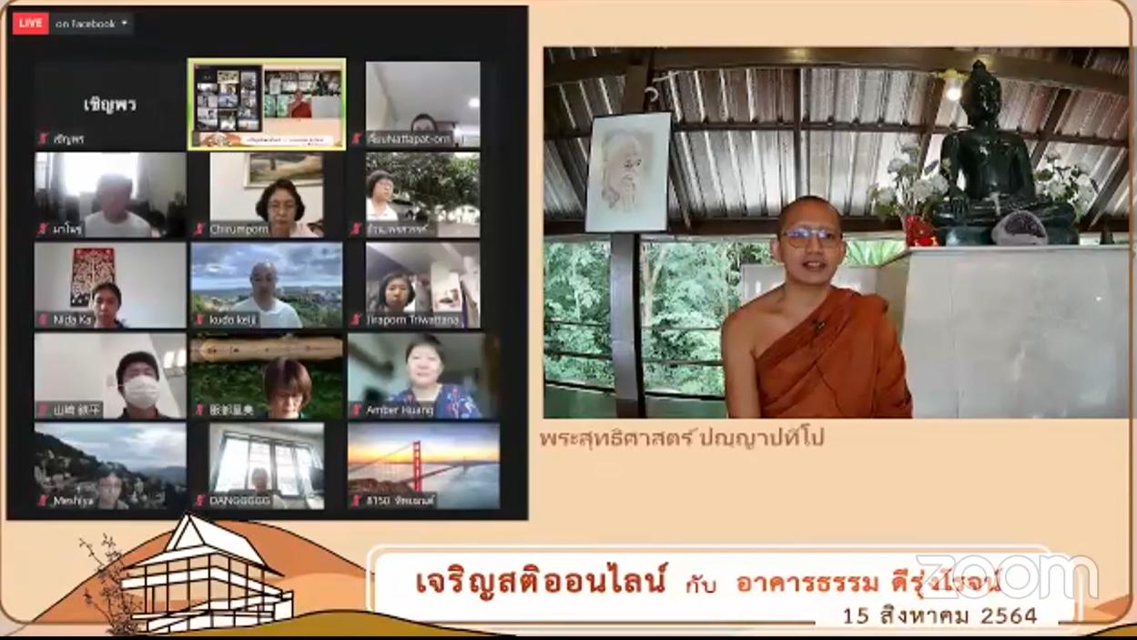 【9月】インターナショナル・チャルーン・サティ(気づきの瞑想)ZOOM瞑想会
