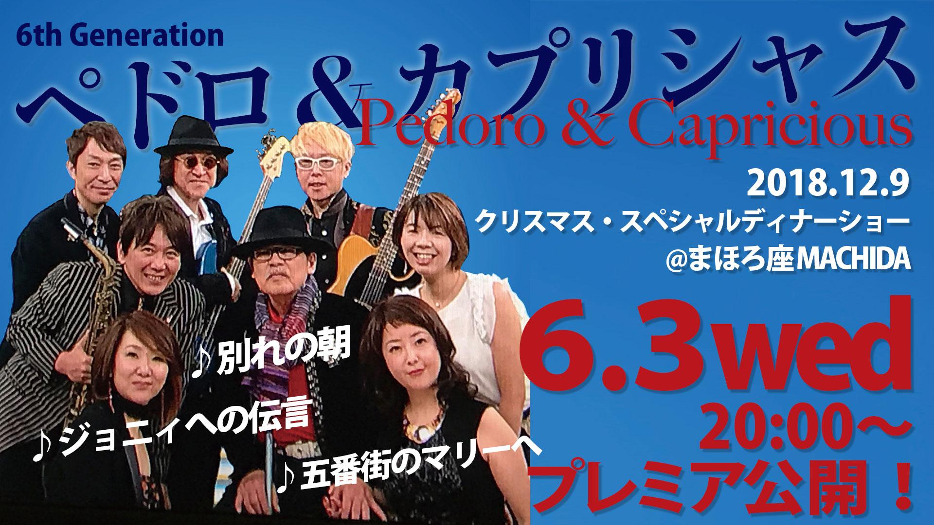 【アーカイブ 18.12.09】ペドロ&カプリシャス / クリスマス・スペシャルディナーショー