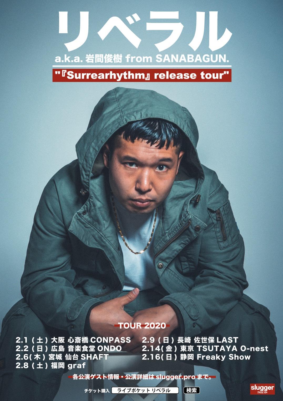 リベラルa.k.a岩間俊樹『Surrearhythm』 release tour
