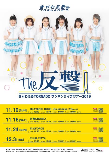 きゃわふるTORNADO ワンマンライブツアー2019「The 反撃!」@浜松