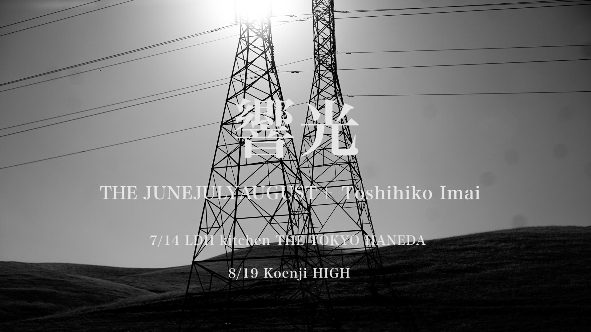 8/19(木) THE JUNEJULYAUGUST × Toshihiko Imai 一次先行受付 & 二次受付
