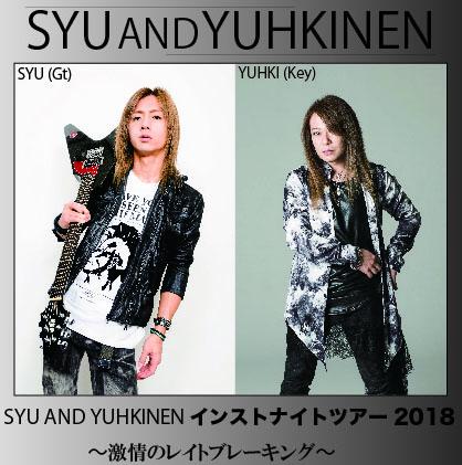 SYU&YUHKINENインストナイトツアー2018(大阪・本町)
