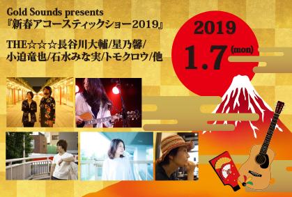 Gold Sounds presents『新春アコースティックショー2019』