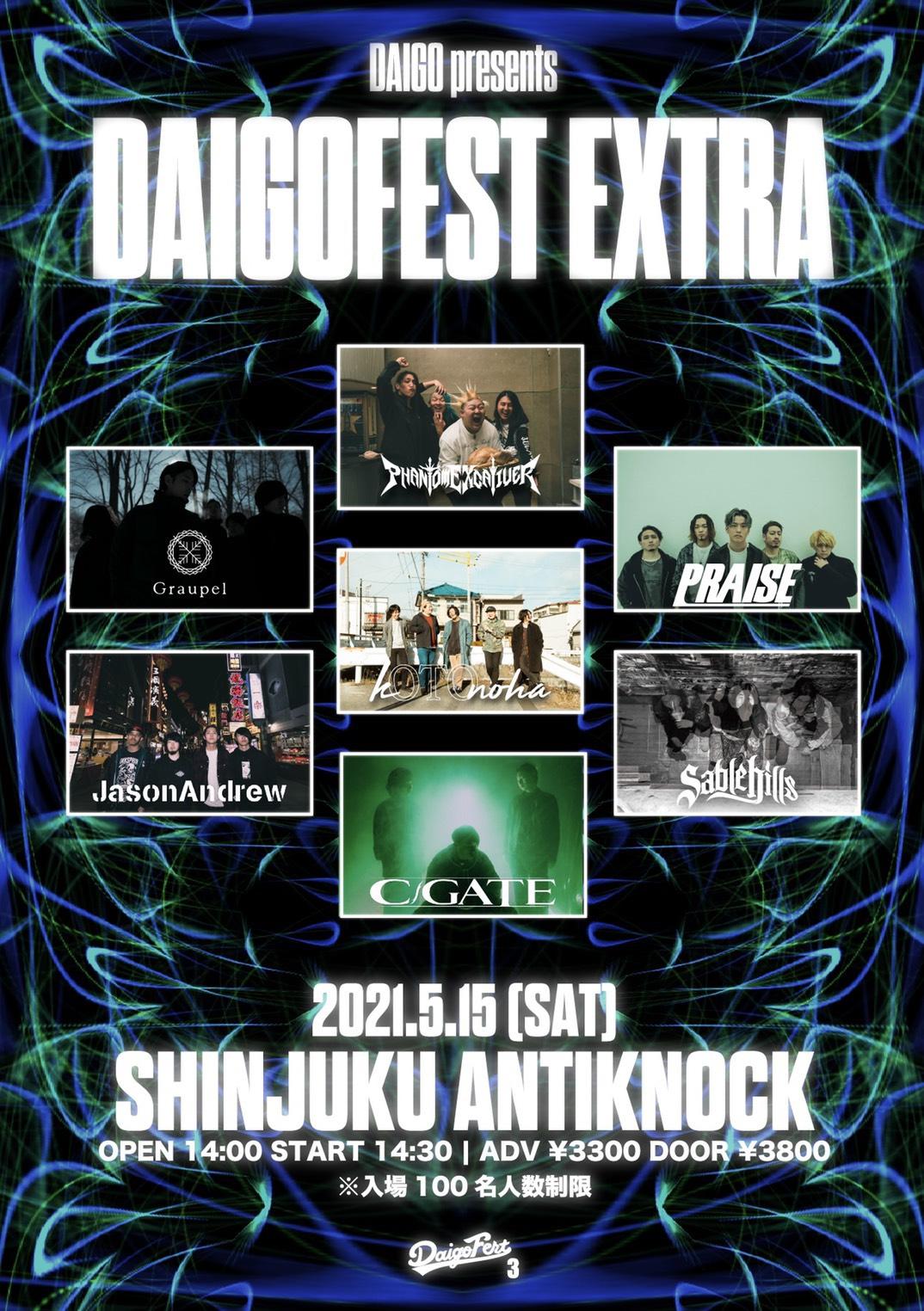 DAIGO presents 【DAIGOFEST EXTRA】