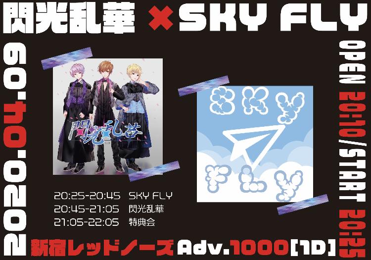 閃光乱華×SKy FLy