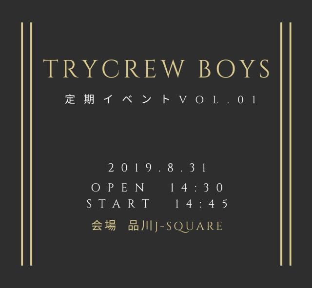 TRYCREW BOYS定期イベントVol.01