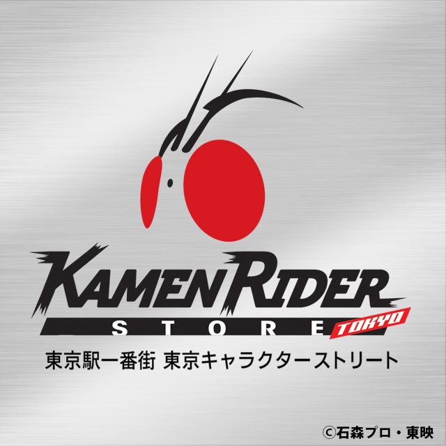 「仮面ライダーストアTOKYO」事前入店申込 7/1(水)~7/10(金)