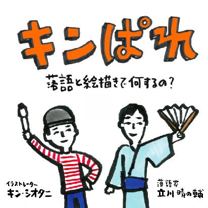 <夜公演>キンぱれ 10周年特別公演 〜落語と絵描きで何するの?〜