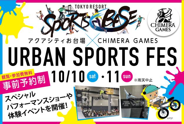 アクアシティお台場 × CHIMERA GAMES【URBAN SPORTS FES】- 観覧・参加費無料 -
