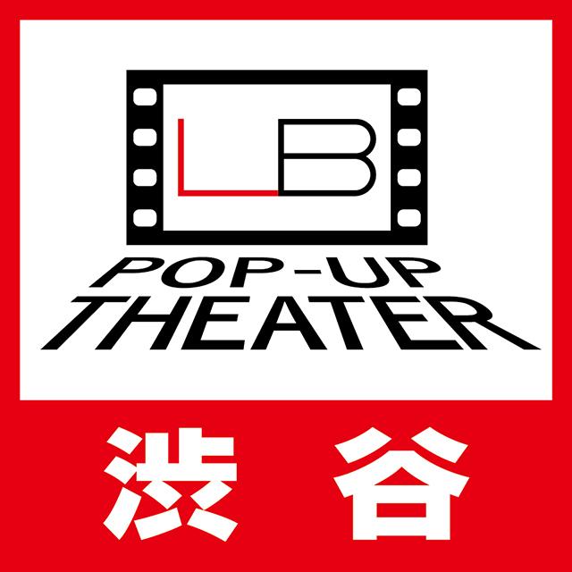 【渋谷②15:00-19:45】2/19(金)LB POP-UP THEATER「Tokyo 7thシスターズ -僕らは青空になる-」SHOP事前予約申込(抽選)