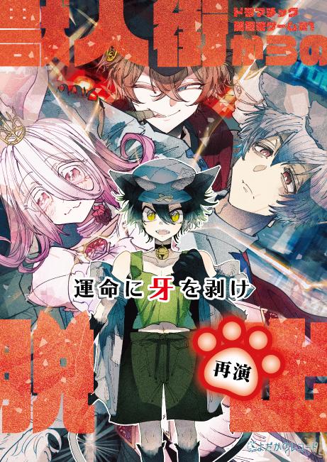 ドラマチック謎解きゲーム21「獣人街からの脱出」【再演】