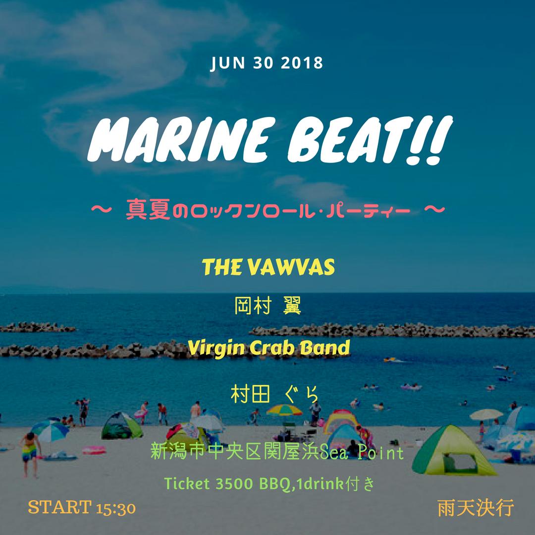 Marine Beat !! 〜 真夏のロックンロール・パーティー 〜