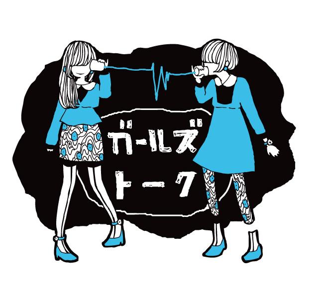 ガールズトーク presents 「YMBK  GIRL」