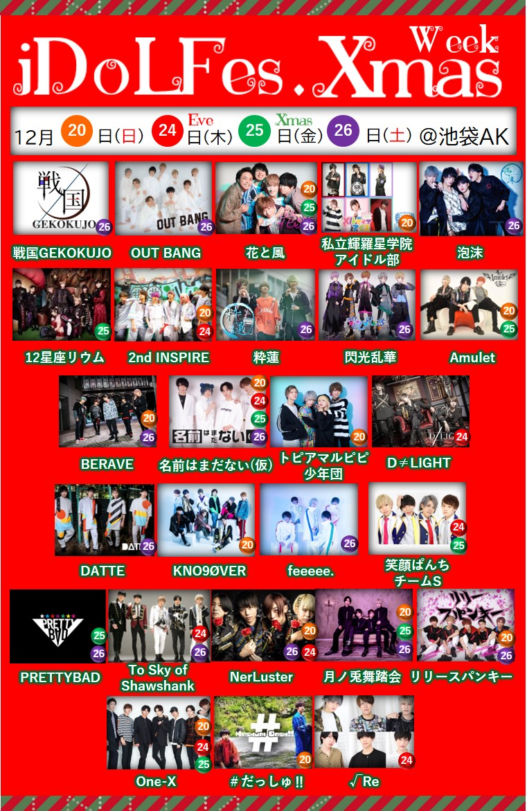 iDoL Fes.Xmas Week【12月24日(木)】