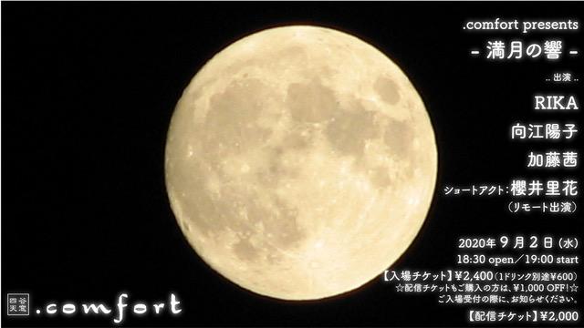 .comfort presents - 満月の響 -  [出演]RIKA/向江陽子/加藤茜/櫻井里花(リモート出演)