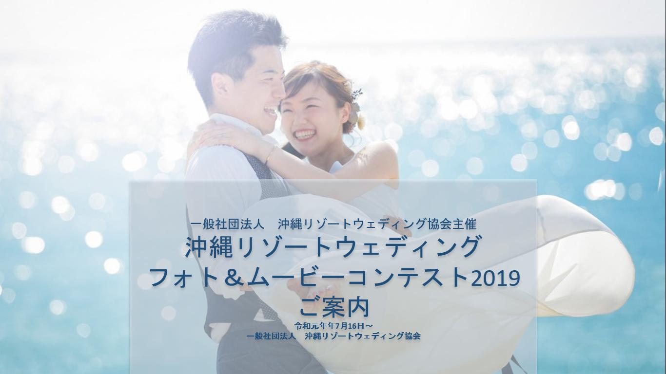 沖縄リゾートウェディングフォト&ムービーコンテスト2019