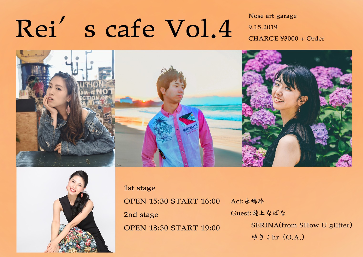 Rei's Cafe Vol.4